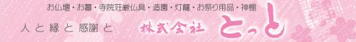 新潟県長岡市 人と縁と感謝と お仏壇・お墓・お祭り用品 株式会社とっと